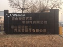 TANGSHAN AISIN CHEMICAL CO,.LTD.